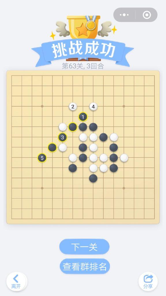微信小程序里面的欢乐五子棋腾讯版,残局闯关第63关挑战成功,总共3个回合