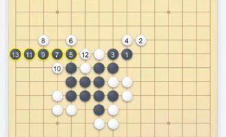 欢乐五子棋腾讯版第96关残局闯关攻略破解_2020年最新_微信小程序