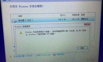 GPT磁盘_GUID_u盘装原版Windows10_win10系统需要注意的地方