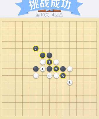 微信五子棋第10关速胜方法_只需4回合_欢乐五子棋腾讯版