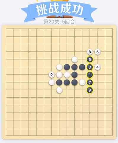 微信五子棋20_微信五子棋小程序残局闯关第二十关破解教程:只需要5个回合即可取胜!