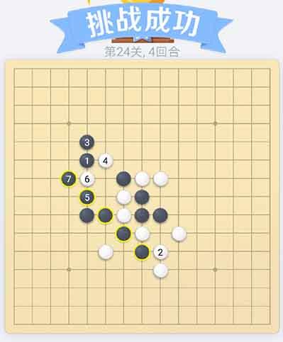 微信五子棋残局24关,只需要4个回合就胜利了!