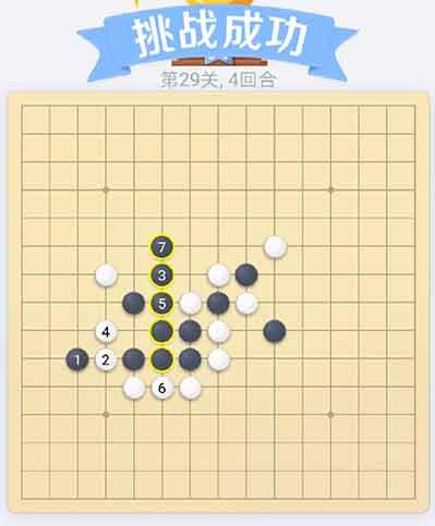 29关五子棋闯关攻略破解_微信欢乐五子棋残局第29关怎么过:只要四个回合,就能潇洒闯关成功,是不是很厉害呢?
