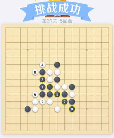 欢乐五子棋残局闯关攻略31_微信五子棋对决残局闯关31关:只用了5个步骤,就闯关通过!