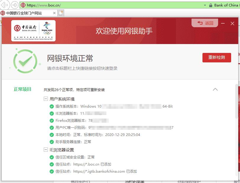 中国银行企业网银无法登录_中银e盾_中行网银数字安全证书