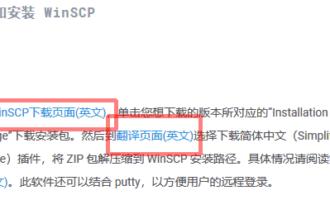 WinSCP下载中文语言翻译包方法介绍_免费ftp软件WinSCP