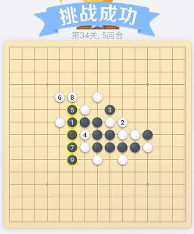 第34关微信五子棋对决残局闯关_欢乐五子棋残局闯关攻略34,5个来回就把对方给打败了,厉害吧!