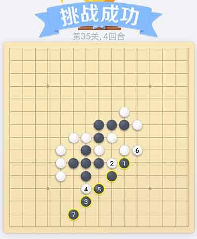4个回合!微信五子棋35_微信小程序欢乐五子棋第35关残局对决闯关攻略