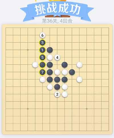 第一种方法,四个回合(36微信五子棋_五子棋残局第36_小程序欢乐五子棋闯关图解36关):