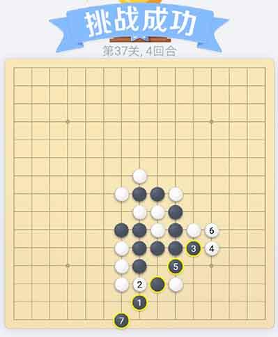 只需要四个步骤!微信五子棋残局37关怎么破_微信五子棋三十七关攻略怎么样能赢?
