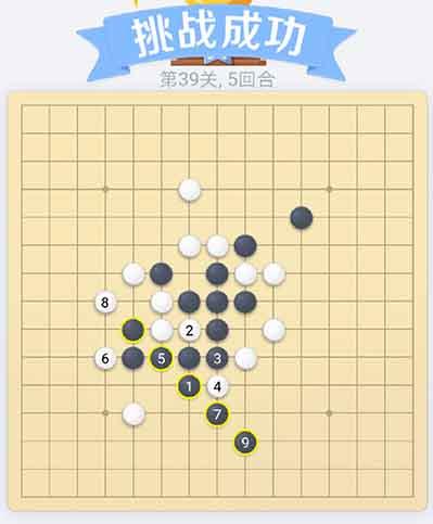 【第1种方法】微信五子棋残局第39关_只需要5个回合_第三十九关必赢攻略破解