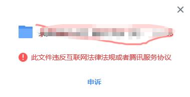 此文件违反互联网法律法规或者腾讯服务协议